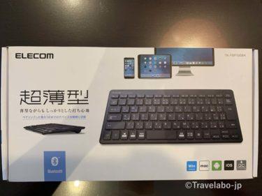 テレワークに便利なキーボード「ELECOM TK-FBP100」はコスパ最高!!