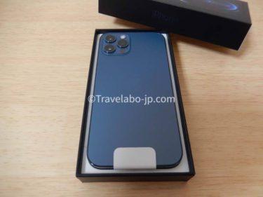 iPhoneを定価より約2割程度安く購入できた!iPhone12Pro開封の儀!